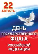 22 августа – День государственного флага России