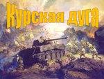 23 августа – День воинской славы России. Разгром советскими войсками немецко-фашистских войск в Курской битве (1943)