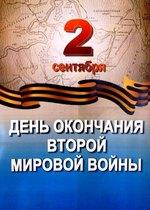 2 сентября – День воинской славы России – День окончания Второй мировой войны