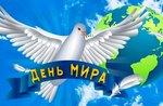 21 сентября – Международный день мира (с 2002 г.)