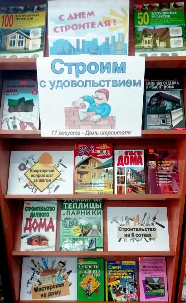 """Книжная выставка """"Строим с удовольствием"""""""