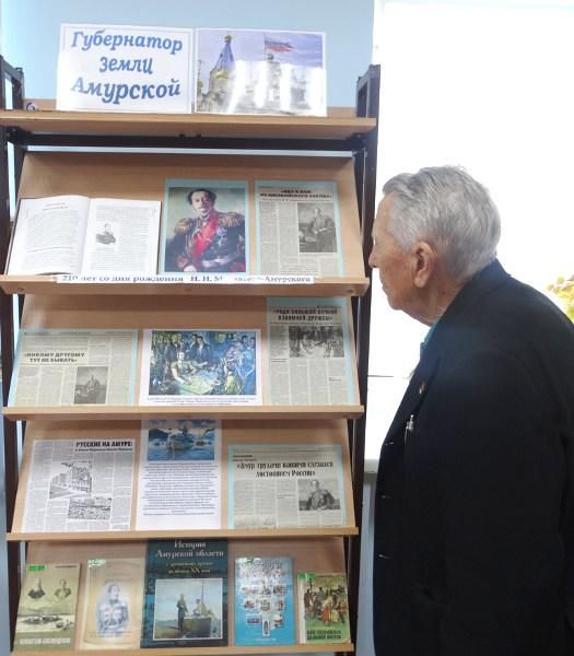 Книжная выставка «Губернатор земли Амурской»