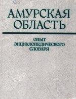 В сентябре 1989 года  30 лет назад вышла книга «Амурская область. Опыт энциклопедического словаря» под редакцией Н.К. Шульмана