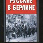 """Куби Эрих. """"Русские в Берлине. Сражение за столицу Третьего рейха и оккупация 1945"""""""