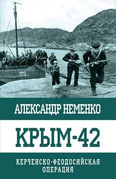 """Неменко А.В. """"Крым-42. Керченско-Феодосийская операция"""""""
