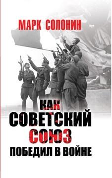 """Солонин М.С. """"Как Советский Союз победил в войне"""""""