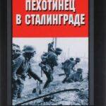 """Холль Эдельберт. """"Пехотинец в Сталинграде. Военный дневник командира роты вермахта. 1942-1943"""""""