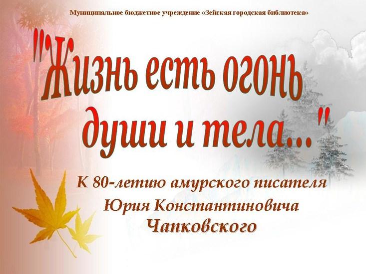 Жизнь есть огонь души и тела... К 80-летию амурского писателя Юрия Константиновича Чапковского