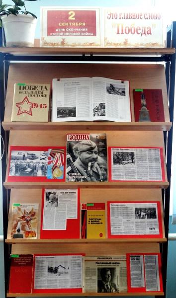Книжная выставка «Это главное слово «Победа»