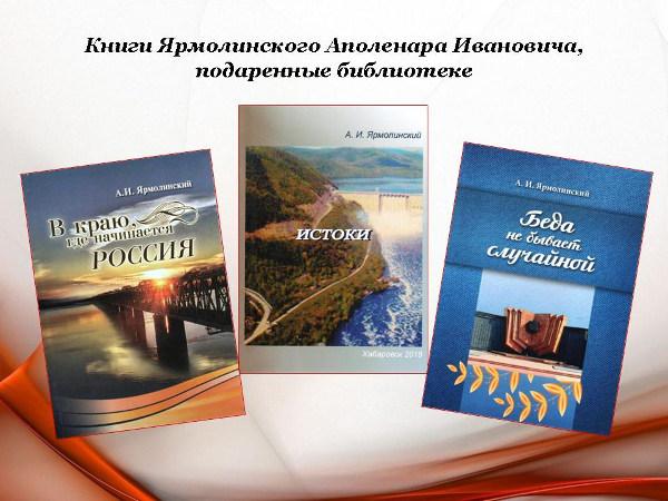 «Истоки» Аполенара Ярмолинского