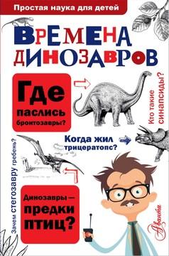 """Целлариус А.Ю. """"Времена динозавров"""""""