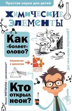 """Иванов А.Б. """"Химические элементы"""""""