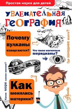 """Маркин В.А. """"Увлекательная география"""""""