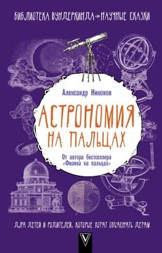 """Никонов А.П. """"Астрономия на пальцах"""""""