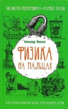 Никонов А.П. «Физика на пальцах»