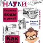 Перельман, Яков Исидорович. Занимательные науки