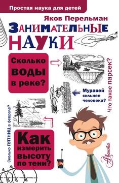 "Никонов А.П. ""Физика на пальцах"""