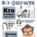"""Леонович А.А """"Физика без формул"""""""