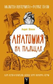 """Шляхов А.Л. """"Анатомия на пальцах"""""""