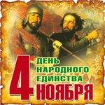4 ноября– День народного единства