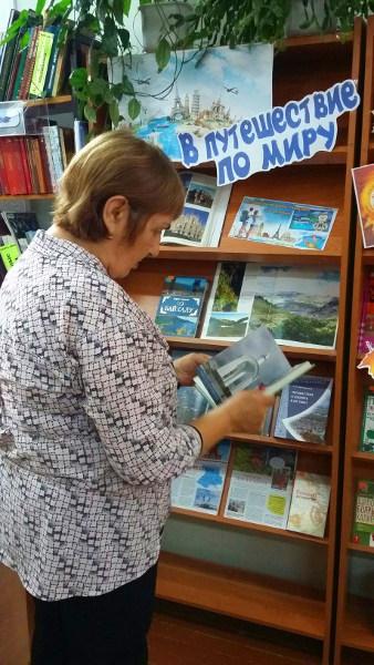 Книжная выставка «В путешествие по миру»