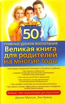 """Мунсон Джоан. """"50 главных уроков воспитания. Великая книга для родителей на многие годы"""""""