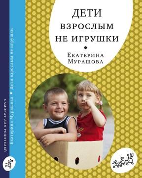 """Мурашова Е.В. """"Дети взрослым не игрушка"""""""