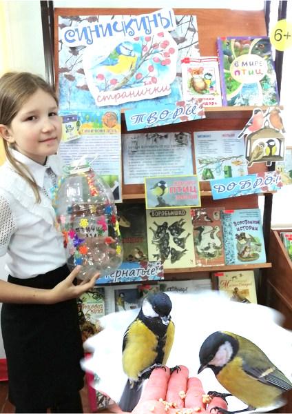 Книжная выставка «Синичкины странички»