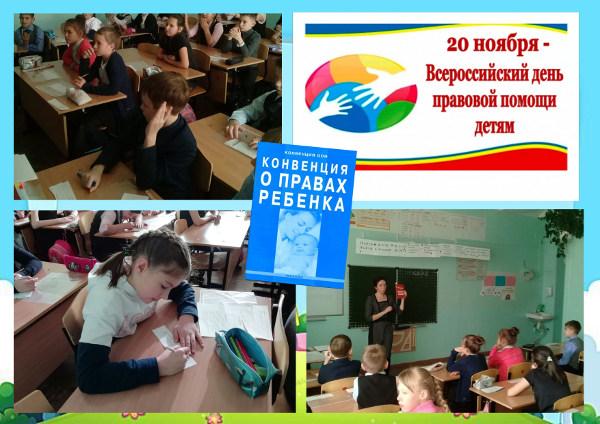 Правовой час для школьников: «Я люблю страну, где есть право на имя и семью»