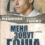 Машкова Д.В. Меня зовут Гоша