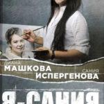 Машкова Д.В. Я - Сания
