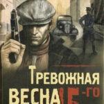 Шарапов В.Г. Тревожная весна 45-го