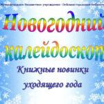 """""""Новогодний калейдоскоп"""". Книжные новинки уходящего года"""