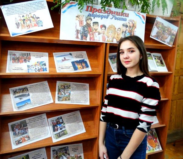 Книжная выставка «Праздники народов России»