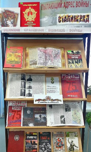 Книжная выставка Пылающий адрес войны – Сталинград