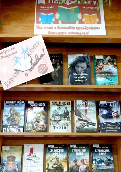 14 февраля - Международный День дарения книги