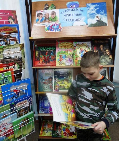 Книжная выставка Детских книг чудесные страницы