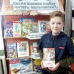 Книжная выставка Мужские секреты, или какие книжки любят читать мальчишки?