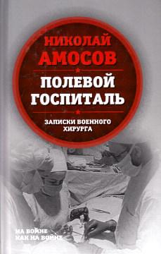 Амосов Н.М. Полевой госпиталь: записки военного хирурга