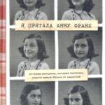 Гиз Мип. Я прятала Анну Франк: история женщины, которая пыталась спасти семью Франк от нацистов