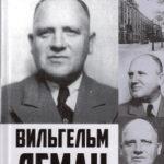 Ставинский Эрвин. Вильгельм Леман. Подлинная история Штирлица