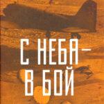 Выскубов С.П. С неба - в бой. Десантники Великой Отечественной
