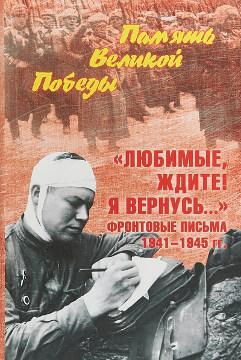 Петрова Н.К. Любимые, ждите! Я вернусь.... Фронтовые письма 1941-1945 гг.