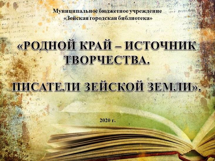 Родной край - источник творчества. Писатели зейской земли