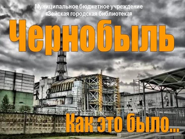 Чернобыль. Как это было...