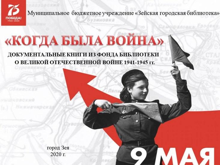 Когда была война Документальные книги из фонда библиотеки о Великой Отечественной войне 1941-1945гг.