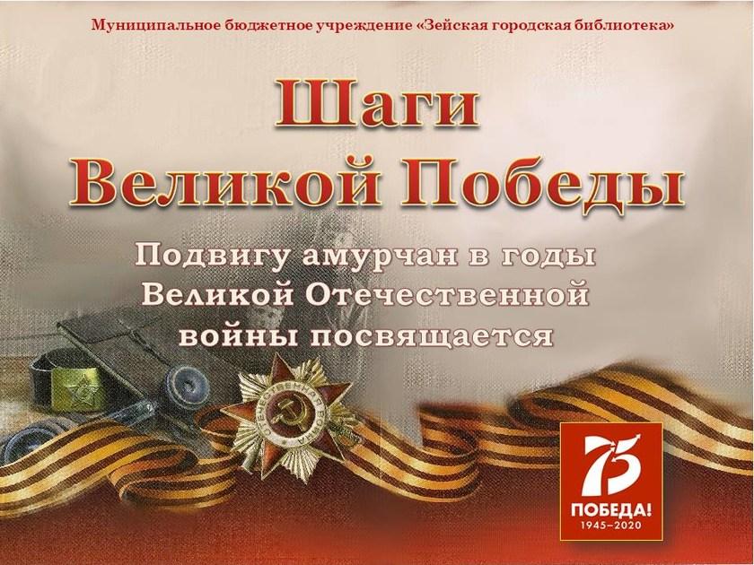 Шаги великой победы. Подвигу амурчан в годы Великой Отечественной войны посвящается