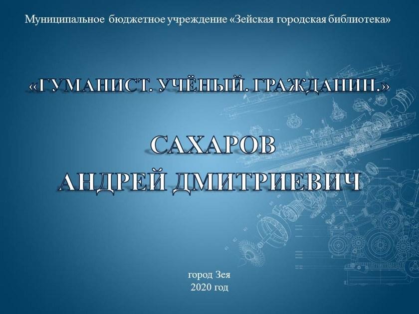 Гуманист. Учёный. Гражданин. Сахаров Андрей Дмитриевич