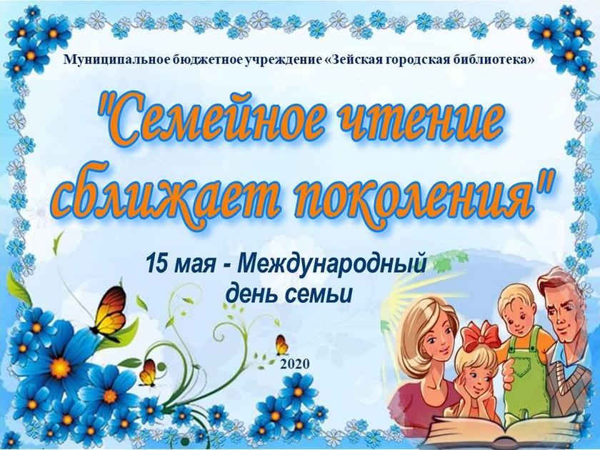 """Семейное чтение сближает поколения"""" 15 мая - Международный день семьи"""