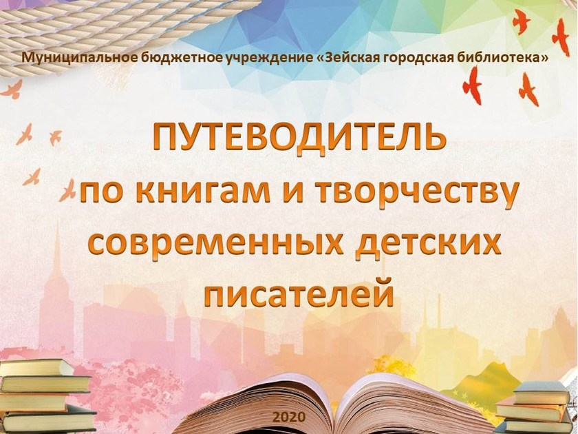 Путеводитель по книгам и творчеству современных детских писателей